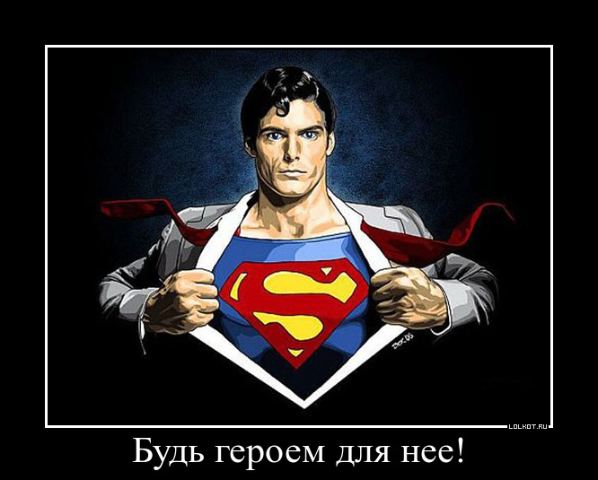 герой для девушки