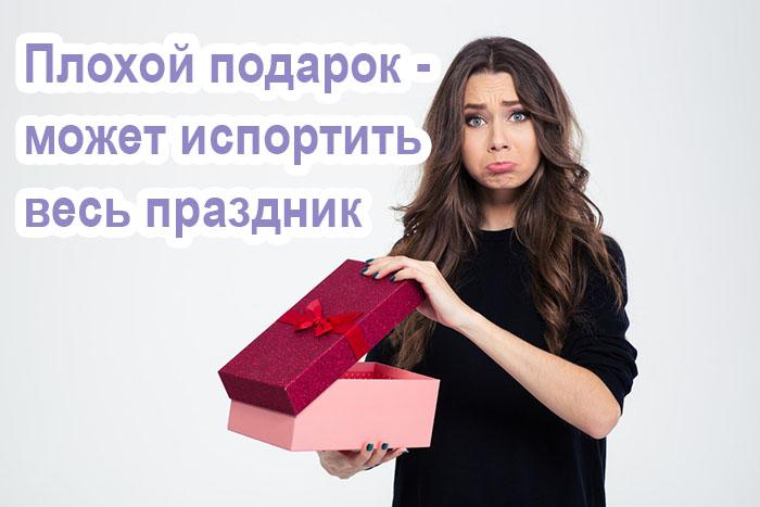 плохой подарок девушке