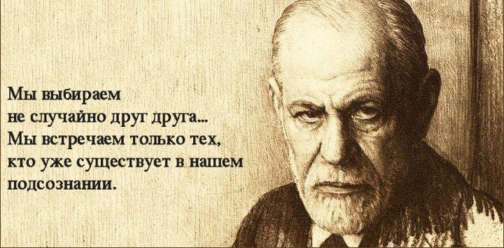 Citations De Freud